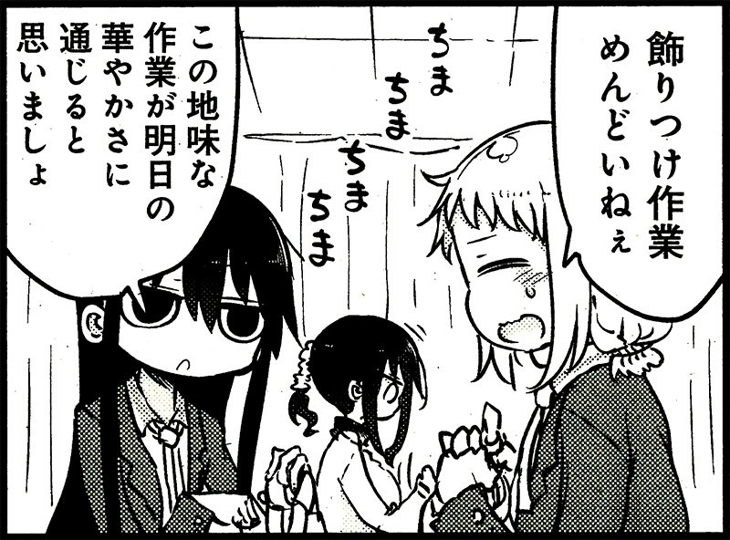 TVアニメ「小森さんは断れない!...