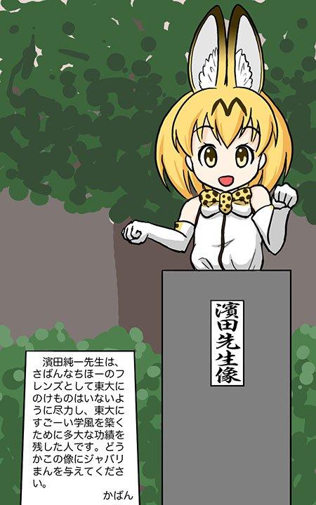 京大に折田先生像があるなら,東大にもこういう像が欲しいところ.