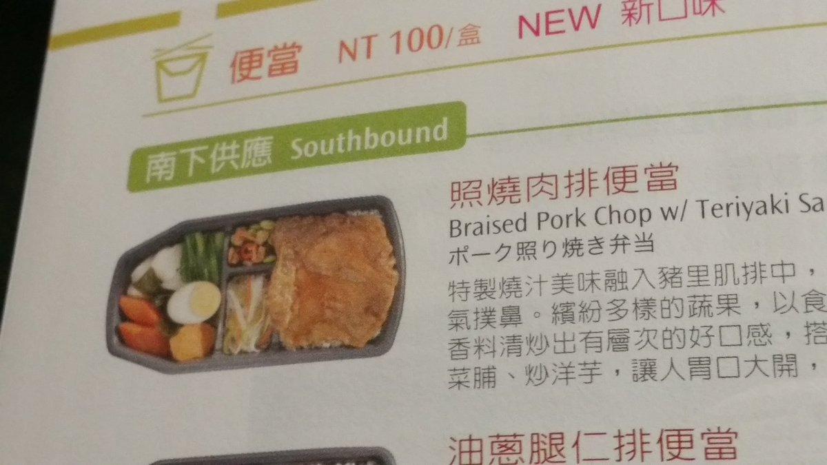 中国語でステーキを「肉排」、弁当を「便當」というため、ポーク照り焼き弁当はこんな呼び方になるのだが、やっぱり食べ物の名前に「排便」なる文字が入っていると日本人としてはドキッとしてしまう。台湾高速鉄道の車内誌より。 pic.twitter.com/ntwUT27bY0
