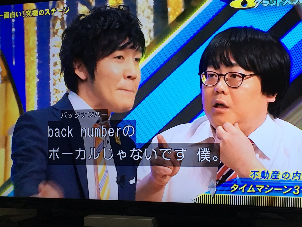 back number - NAVERまとめ