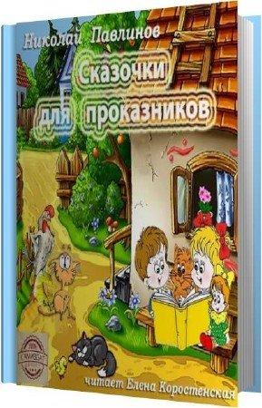 Аудиокнига сказки пушкина скачать бесплатно