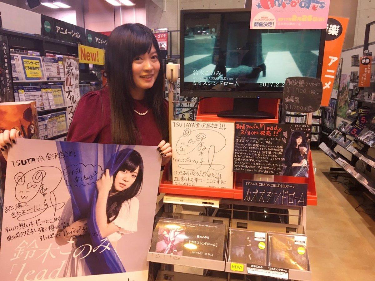 TSUTAYA金沢店さま!いつも愛が詰まったコーナー、ありがとうございます!また来れて嬉しい\(^o^)/サイン色紙も更新させてもらいました...