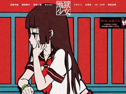【新シリーズ】『地獄少女』TVアニメ第四期が7月から放送! https://t.co/lB625GVvsH  2005年~09年にかけて放送...