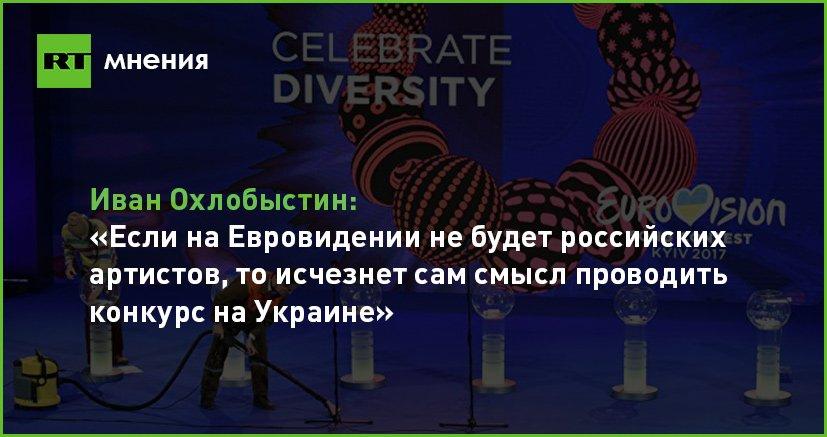Иван Охлобыстин о том, каких российских артистов ждёт Украина на конкурсе «Евровидение»