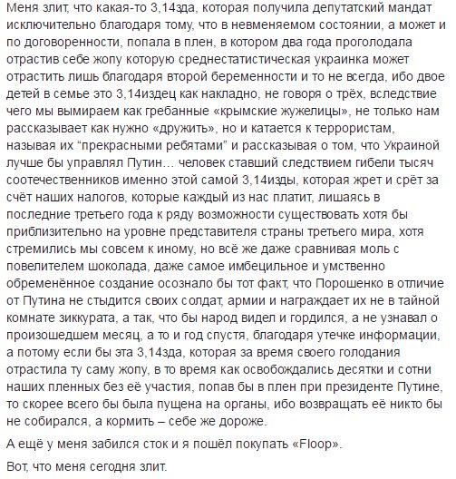 Савченко нужно наказать за незаконное пересечение линии соприкосновения на Донбассе, - Геращенко - Цензор.НЕТ 8435