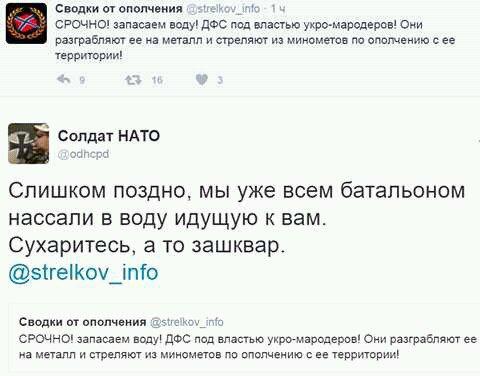 Боевики из минометов обстреляли Лебединское, Авдеевку, Зайцево, Луганское, Троицкое и шахту Бутовку. Двое наших воинов ранены, один травмирован, - пресс-центр штаба АТО - Цензор.НЕТ 274