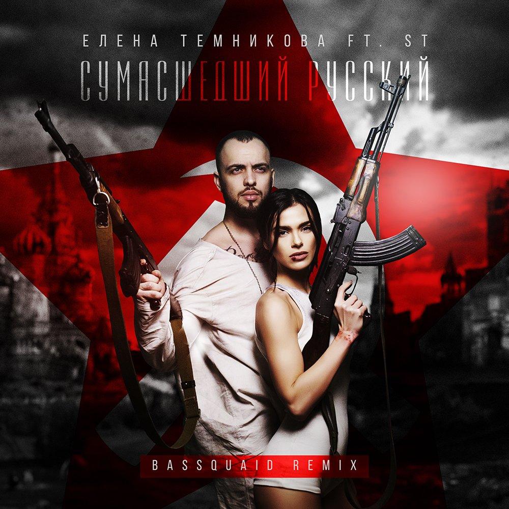 ЕЛЕНА ТЕМНИКОВА КТО ЭТОТ СУМАСШЕДШИЙ РУССКИЙ СКАЧАТЬ БЕСПЛАТНО