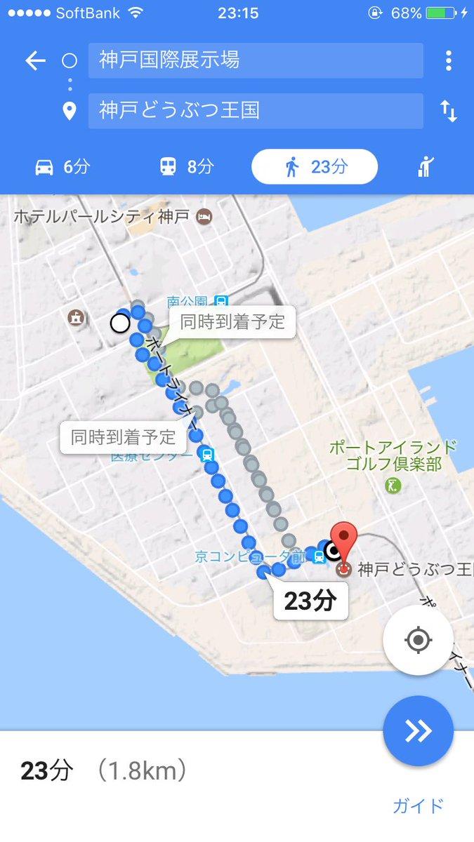 シンデレラステージの会場から歩いても23分な神戸どうぶつ王国 https://t.co/XDPhXEB08Y
