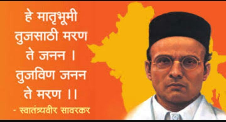 essay on veer savarkar in marathi Veer savarkar left his mortal coil on 26 dec 1966 in the highest yogic tradition by way of prayopaveshan (giving up food and water unto death) he did this with a sense of deep contentment at having fulfilled his worldly duties.