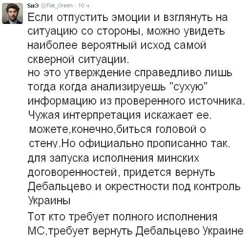 Россия так и не дала гарантий тишины в районе Авдеевки, - Жебривский - Цензор.НЕТ 6321