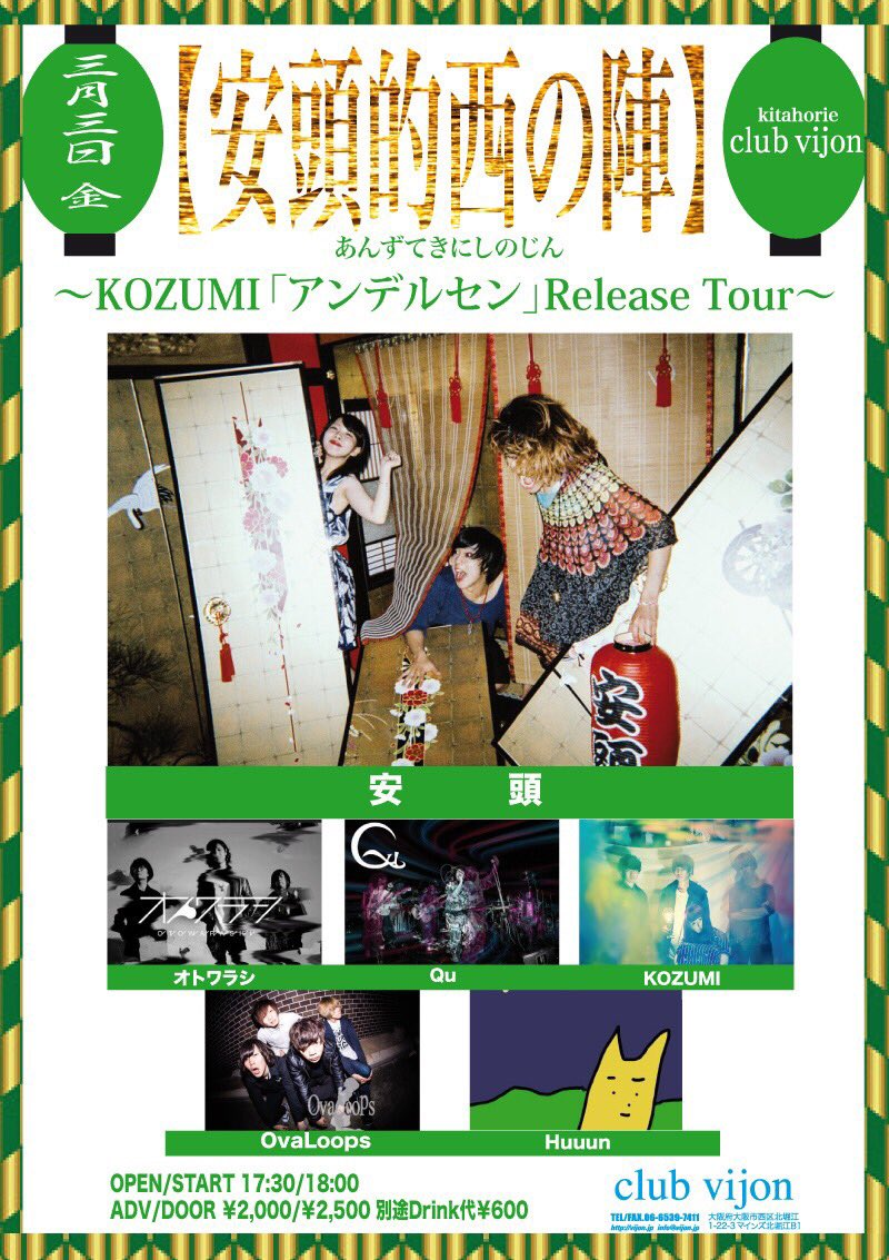 Yone On Twitter Qu ライブ予定 3 3大阪club Vijon W 安頭 Kozumi