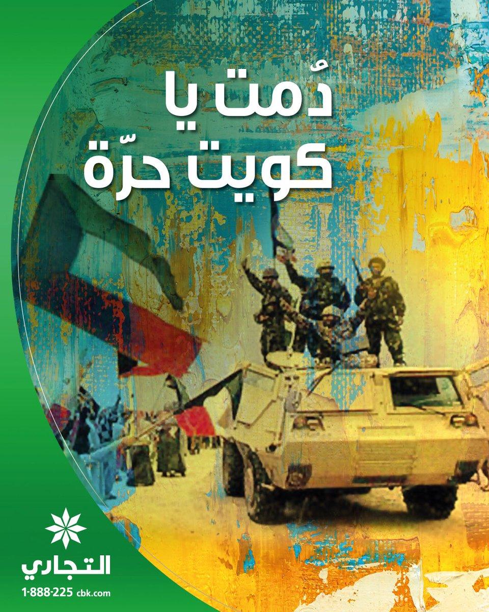 اليوم يصادف الذكرى 26 على تحرير دولة الكويت كل عام وديرتنا بخير وأمن و...