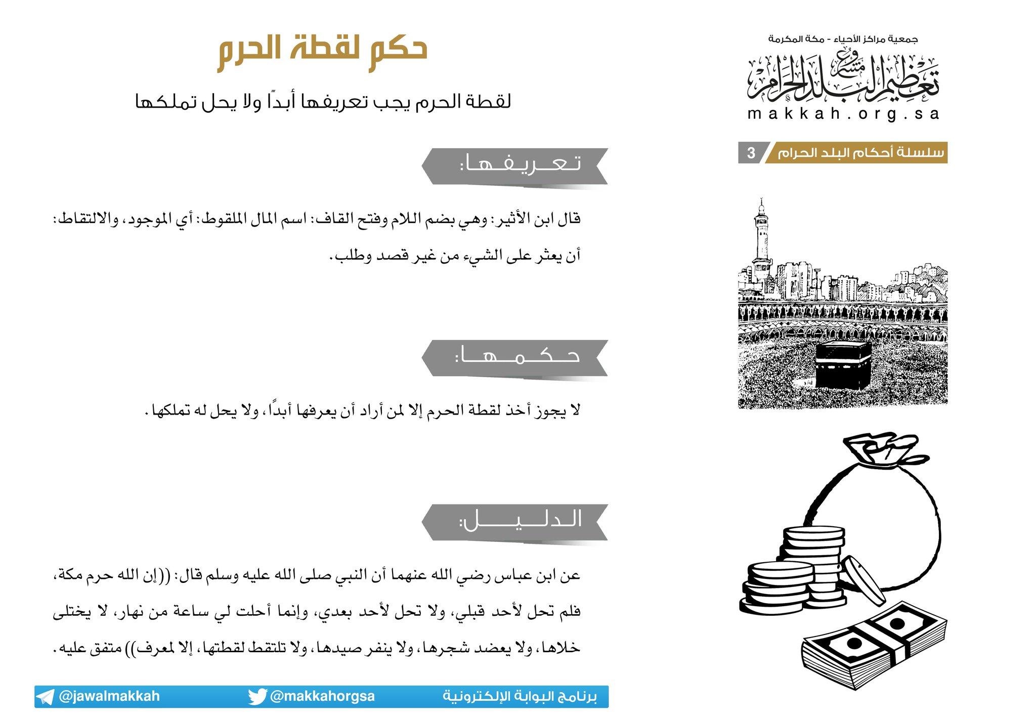 تعظيم البلد الحرام على تويتر سلسلة أحكام البلد الحرام 3 حكم اللقطة في حرم مكة المكرمة