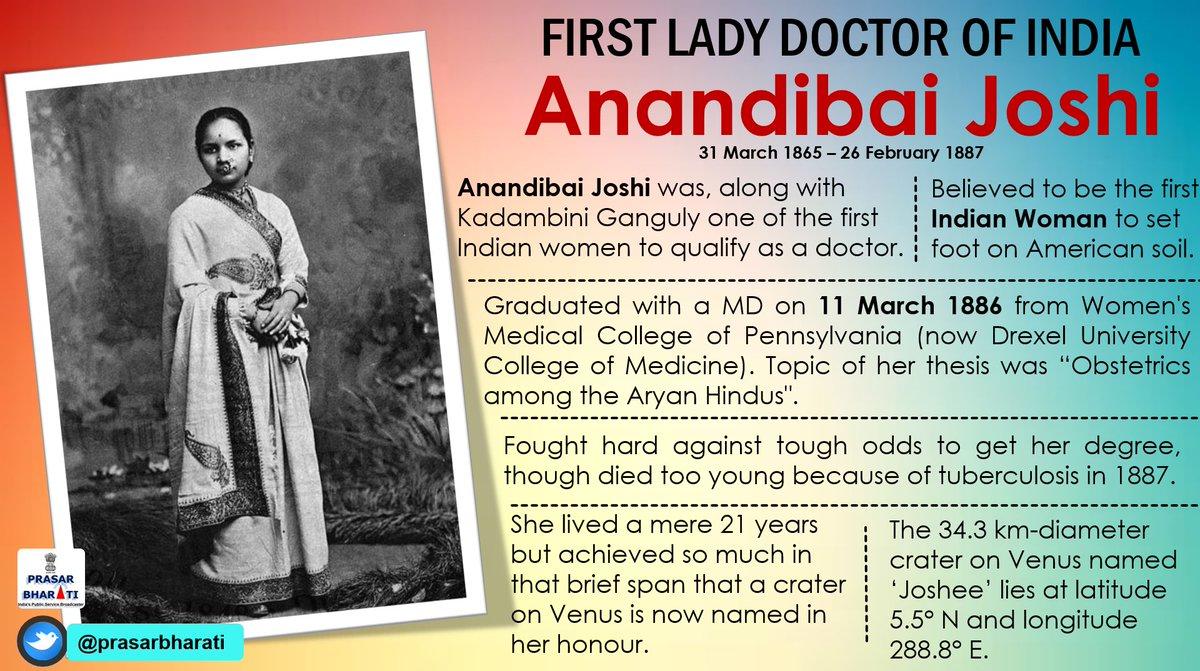 The first Indian woman doctor, Anandibai Gopalrao Joshi passed away #O...