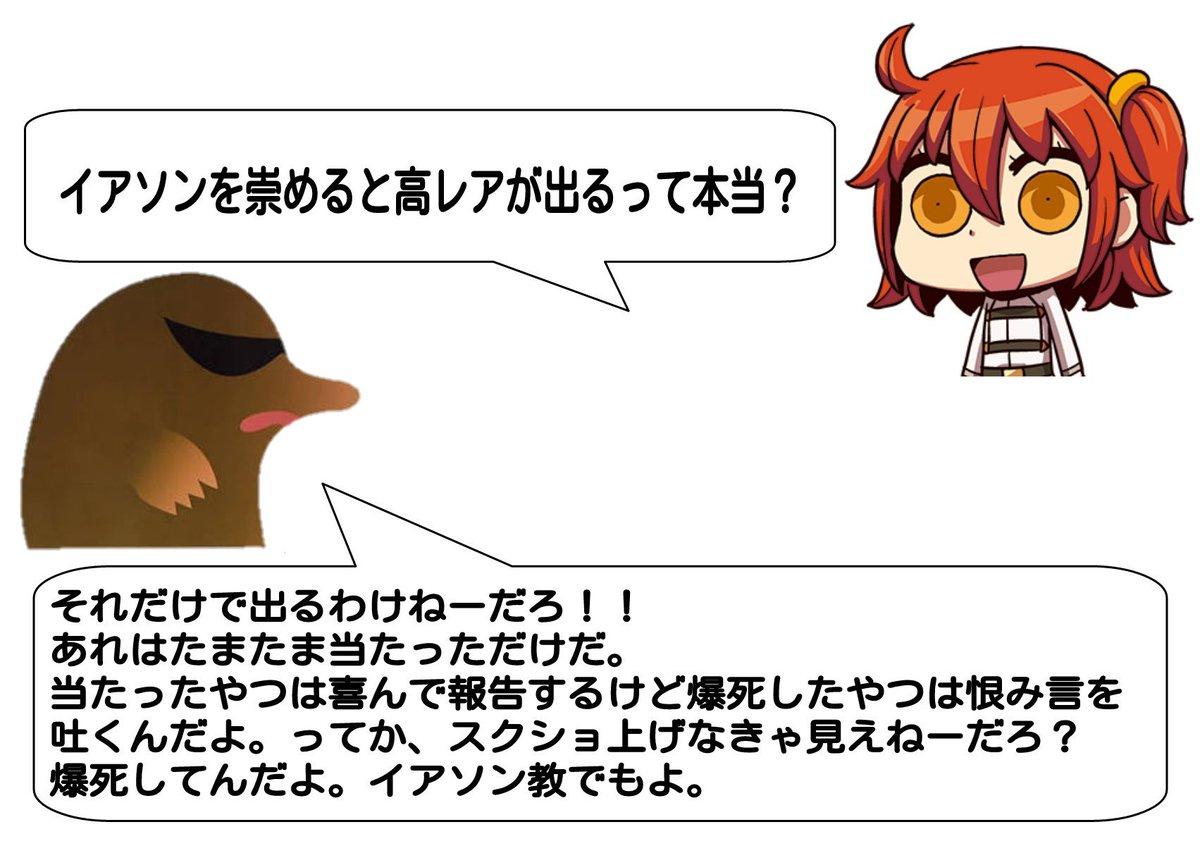 おしえて!モグラせんぱい! #FateGO