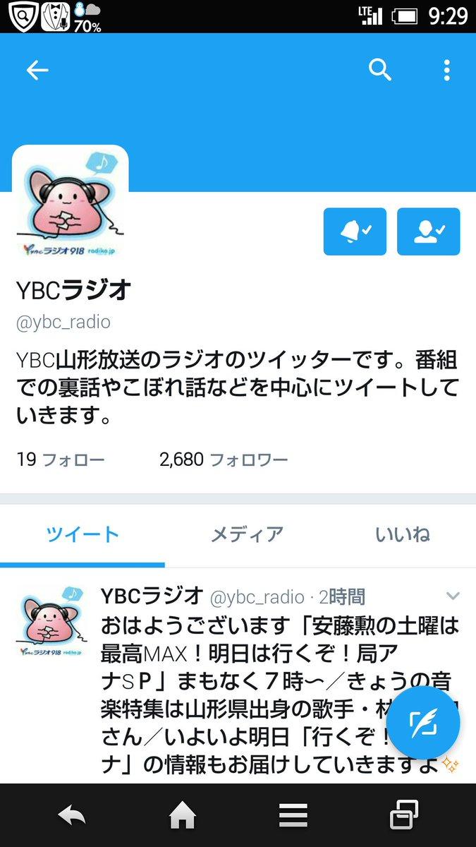"""YBCラジオ on Twitter: """"本日の..."""