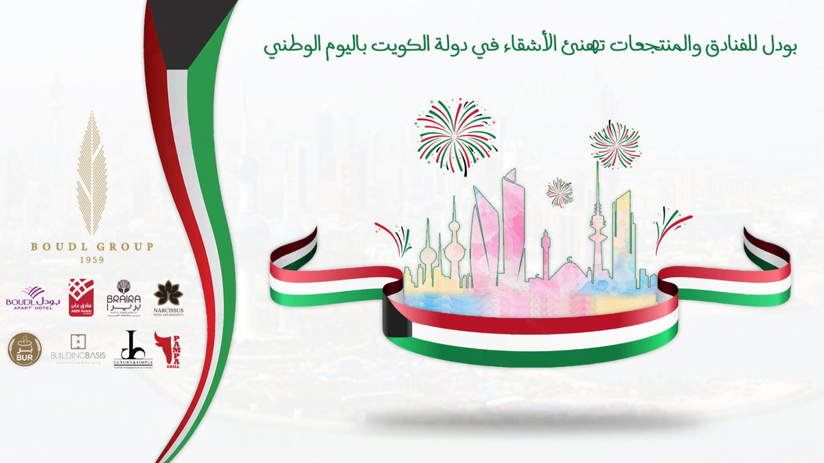 بودل للفنادق والمنتجعات تهنئ الأشقاء في دولة الكويت باليوم الوطني 🇰🇼...