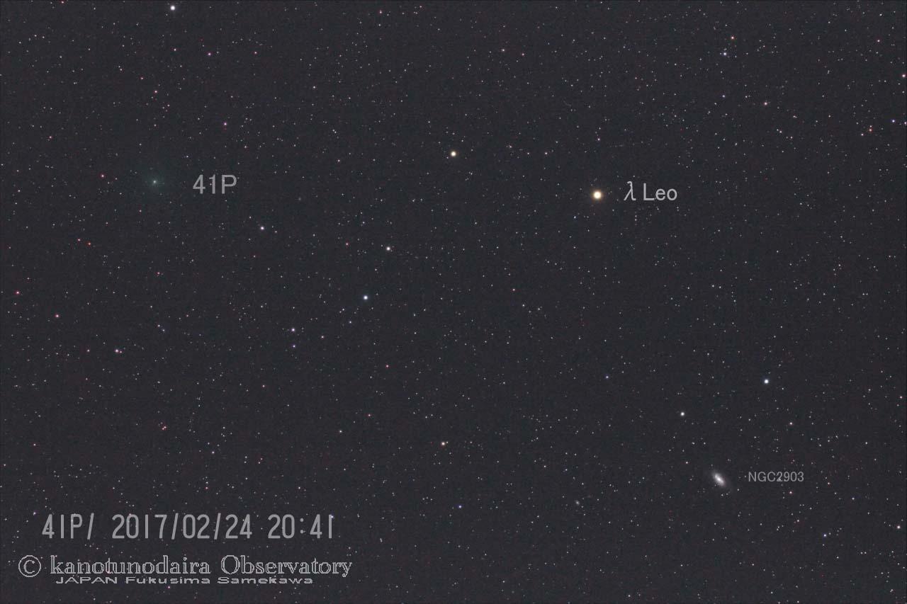 しし座の近くで彗星採撮(41Pと41P)