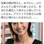嵐の櫻井翔の交際ニュースを祝った原田曜平のリプ欄が地獄!