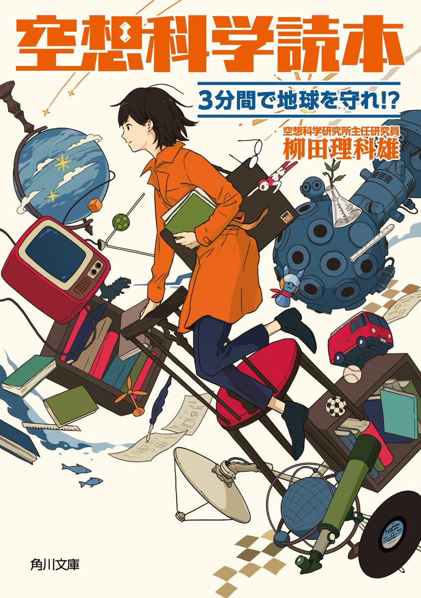 空想科学研究所 On Twitter 角川文庫より空想科学読本 3分間で地球を