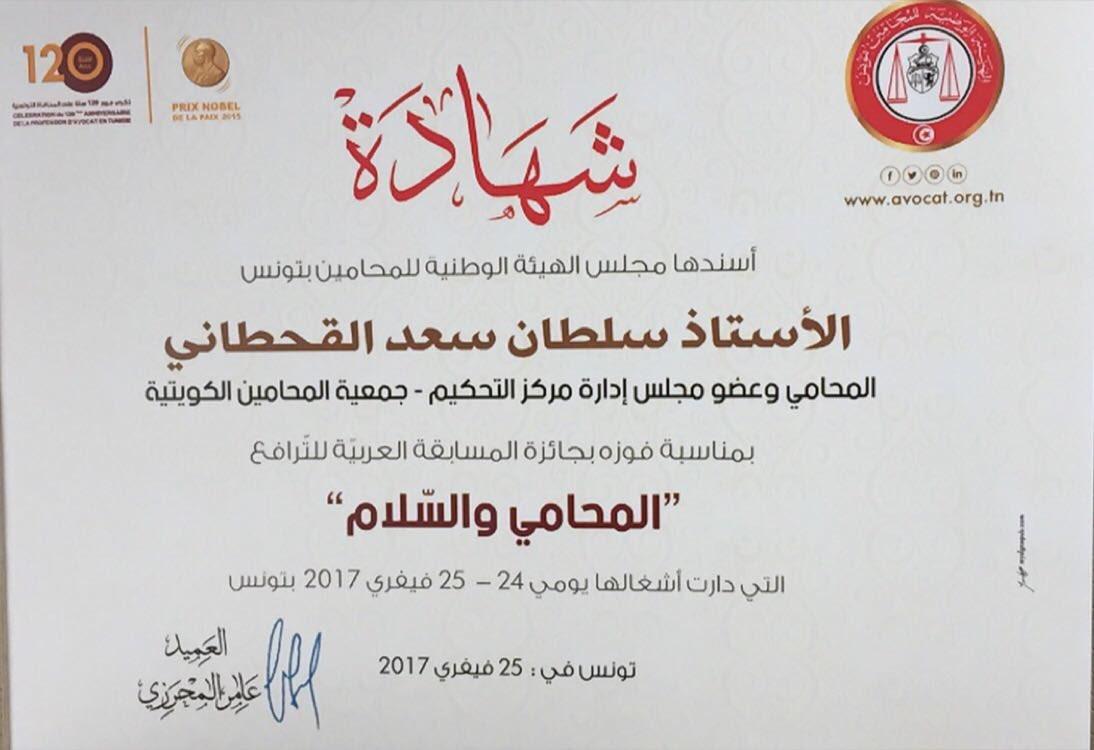 جمعية المحامين الكويتية تبارك للزميل سلطان القحطاني بمناسبة فوزه بجائزة المسابقة العربية للترافع