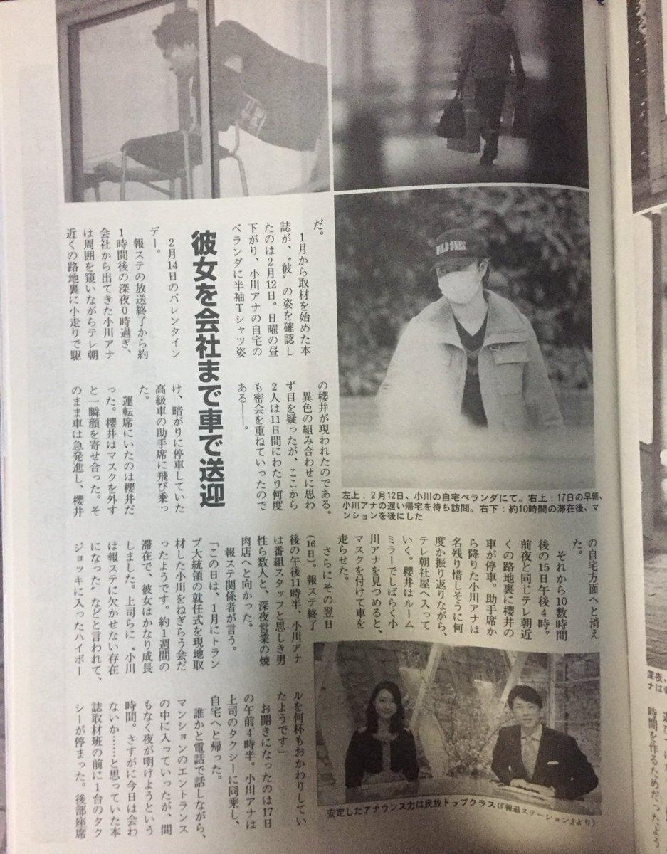 Sakurai sho dating rumors