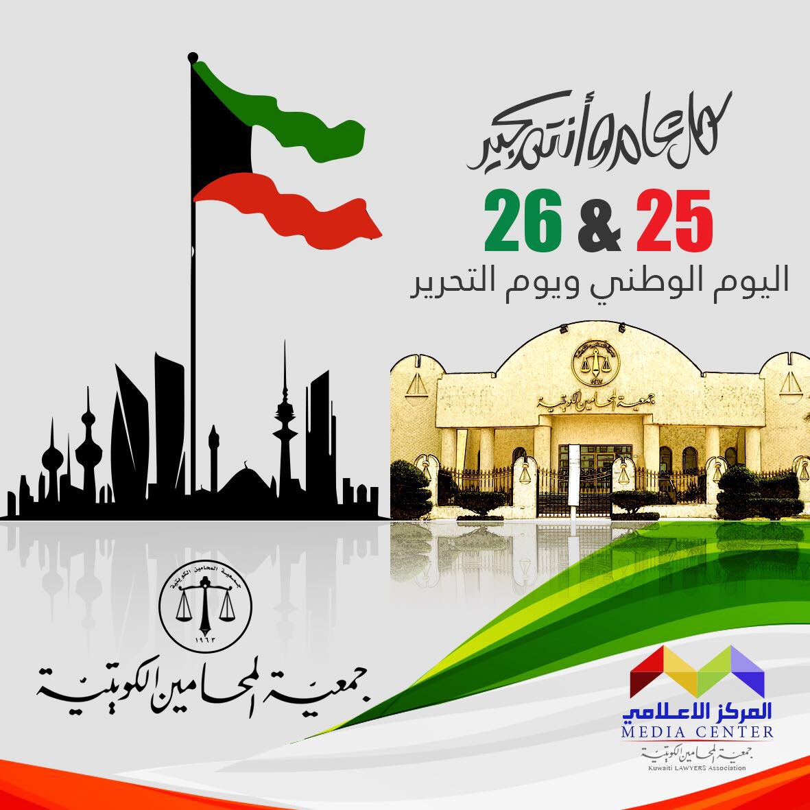 #جمعية_المحامين_الكويتية  #المركز_الإعلاميpic.twitter.com/JzTFiq9LHe