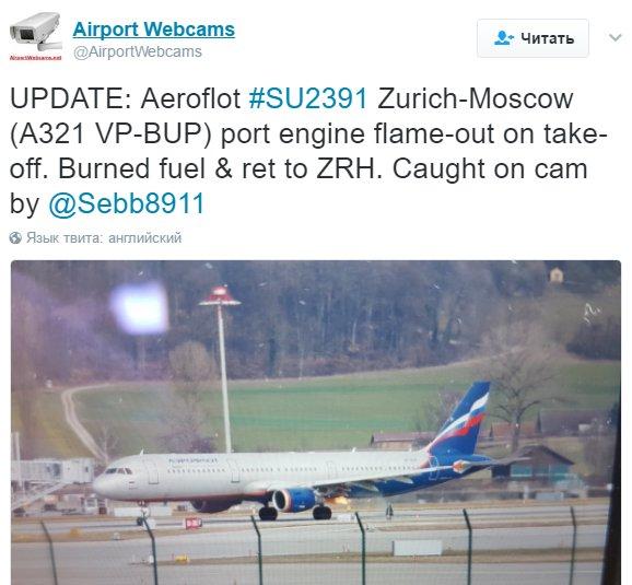 Аэропорт Шереметьево: расписание самолетов