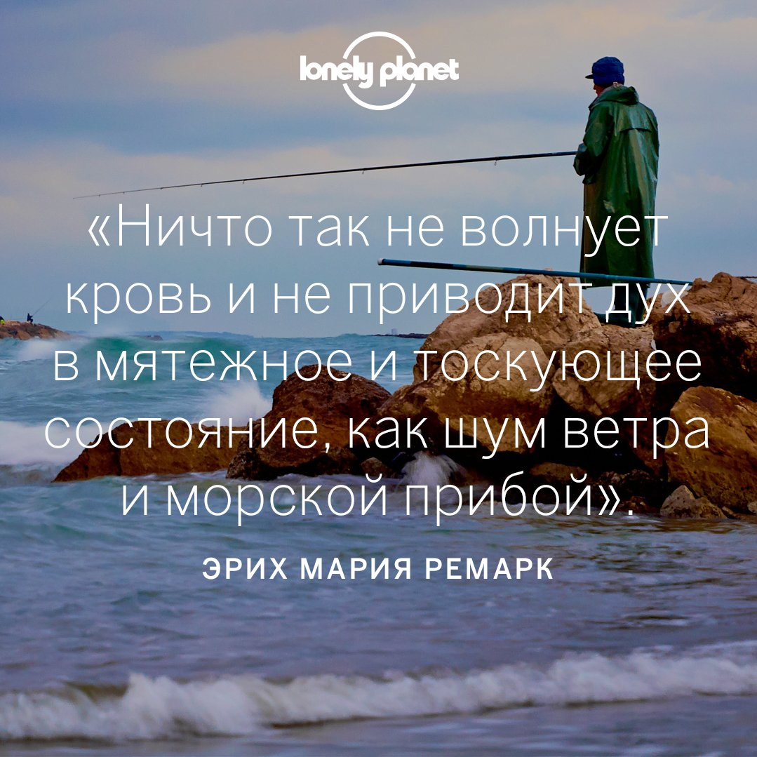 Цитаты про путешествия картинки