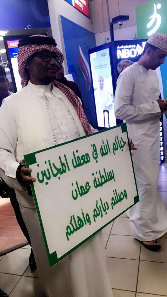لافتة من مجانين #الأهلي .. حياكم الله في معقل المجانين .. بسلطنة عمان...