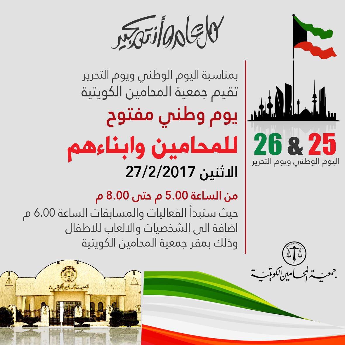 #جمعية_المحامين_الكويتية  #اللجنة_الإجتماعيةpic.twitter.com/7Zmvtozep5