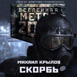 Вселенная метро 2033 скачать бесплатно книги