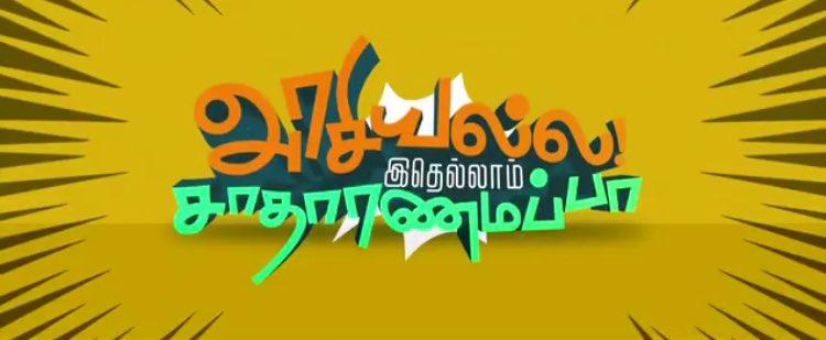 The maiden production of 'Auraa Cinemas' starring Veera is titled as '#ArasiyalaIdhellamSaadharanamappa' https://t.co/mRmIfGs8iV https://t.co/32lmiRBG59