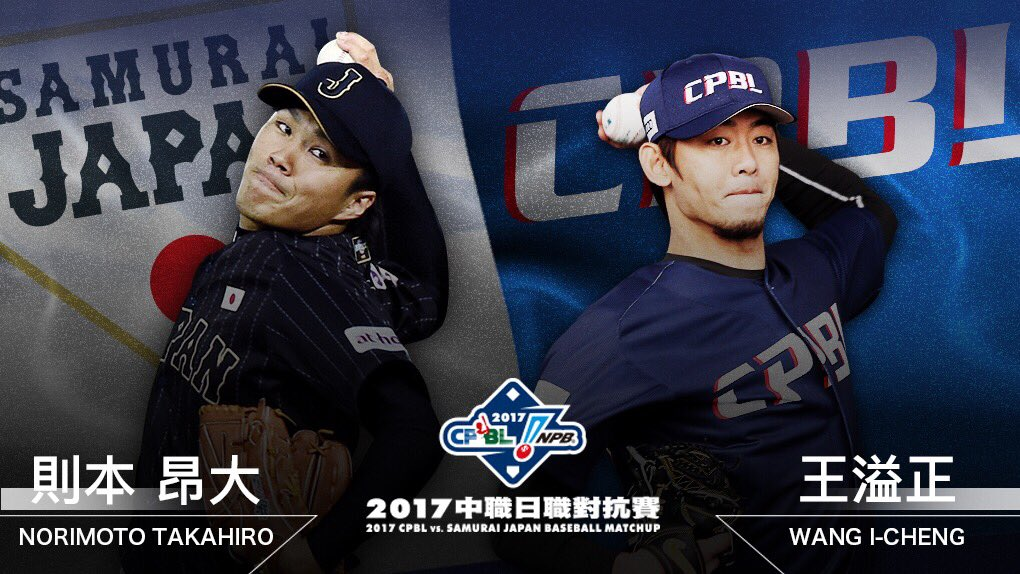 【2017 CPBL vs Samurai Japan Baseball Matchup】 2/28 先発予告投手 #CPBL #侍ジャパン...