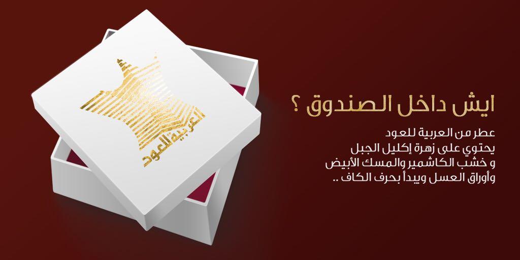 fe12dfe61 العربية للعود on Twitter: