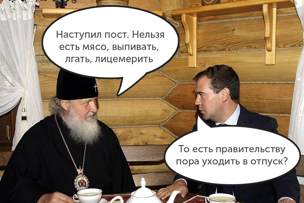 Строго соблюдать православный пост намерены только 2% россиян. #пост #медведев #патриарх #великийпост