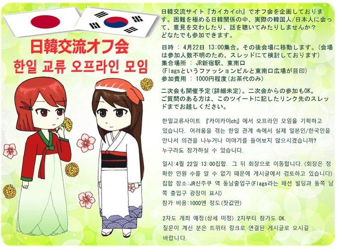 韓国 カイカイ ch