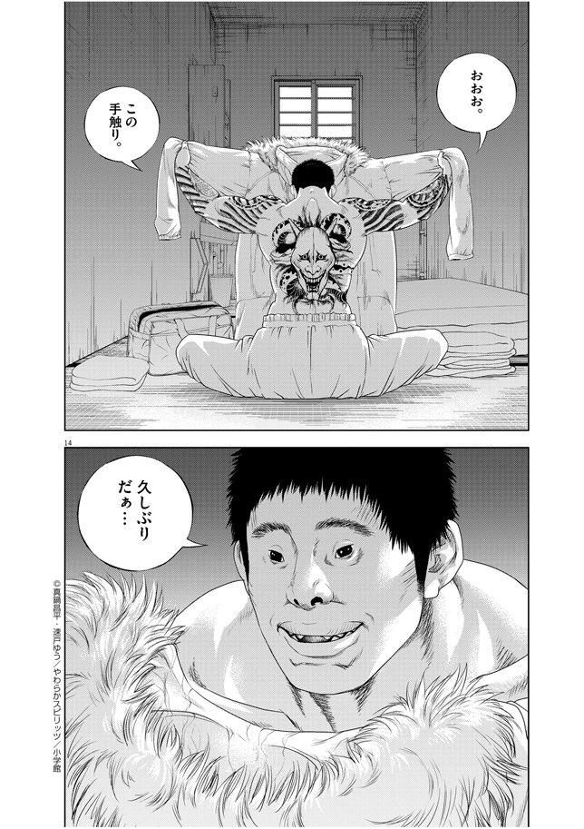 肉 蝮 伝説 エロ