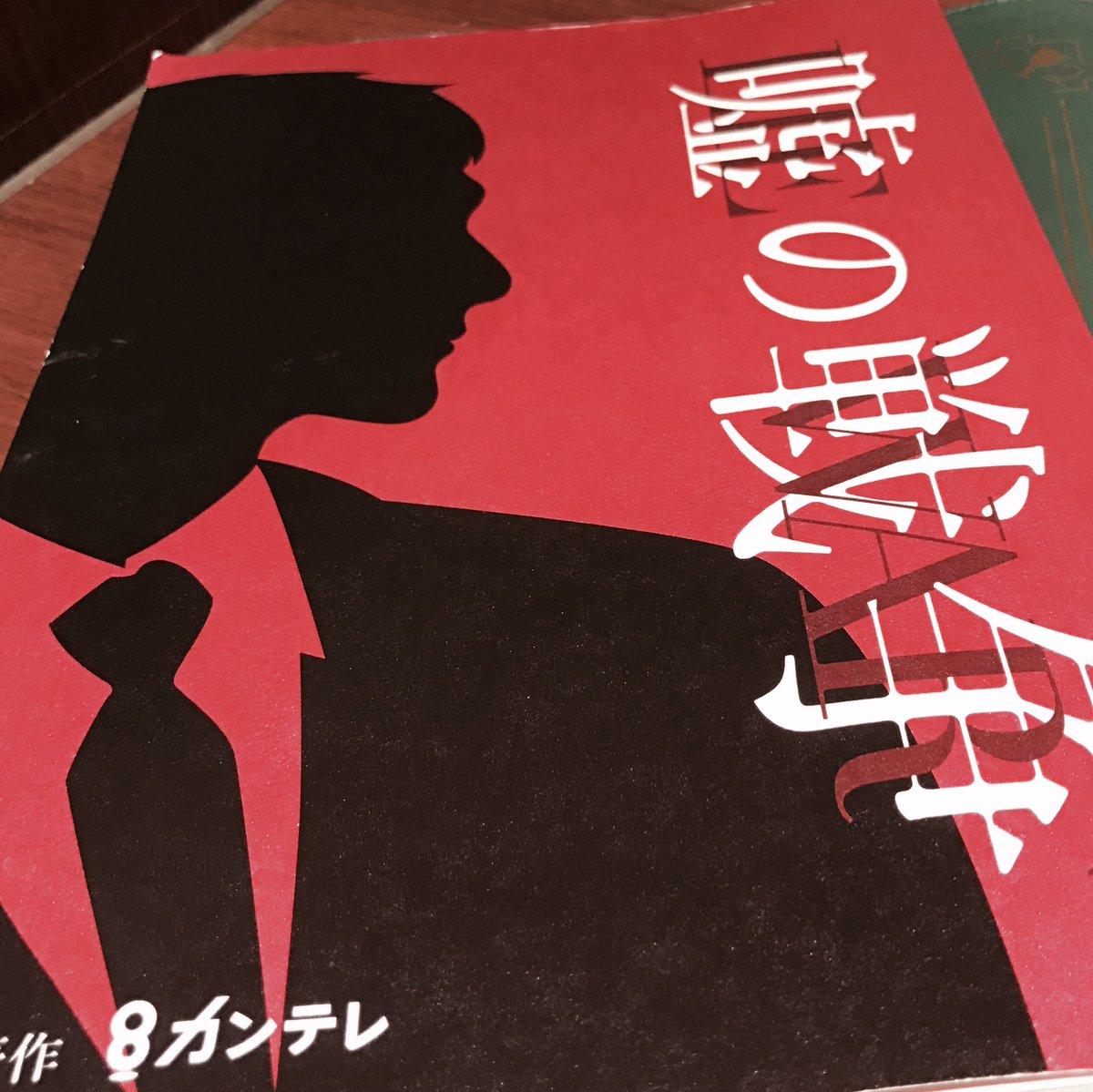 台本。 本日 2/28 火曜日 よる9時〜 #嘘の戦争 第8話。 https://t.co/1vquu0UqFd