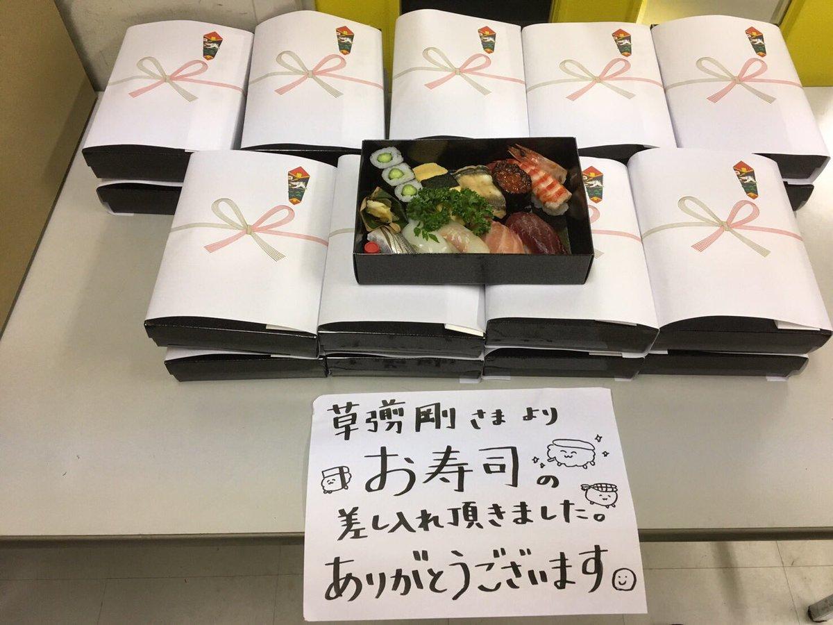 差し入れシリーズ⑥  草彅剛さん ザ・寿司!  今夜9時からは 第8話!  能書きなんて 必要ないくらい面白いです!  美味い! シンプルに...
