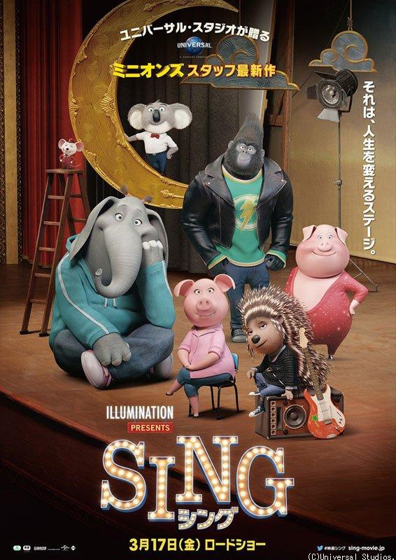 【NEW】「SING シング」吹き替えシーン映像:内村光良×長澤まさみ   #SINGシング #内村光良 #長澤まさみ
