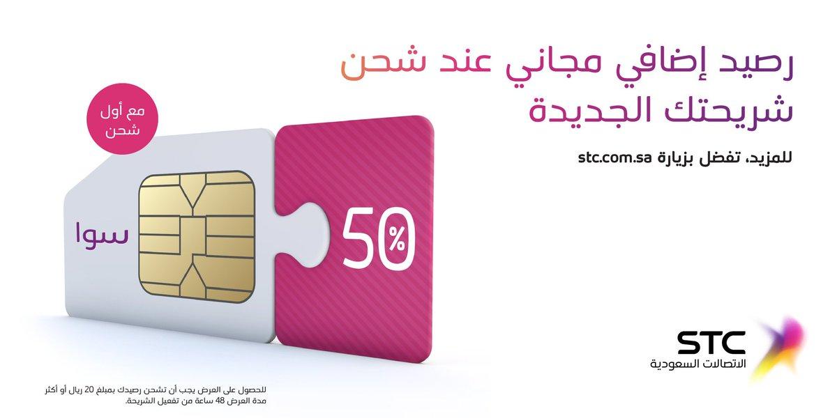 Stc السعودية Twitterren احصل على 50 رصيد إضافي عند شحن شريحة سوا الجديدة العرض يسري على بطاقات شحن سوا 20 ريال وأكثر Https T Co 0dxuhspmqt Https T Co Krgby1g9qe