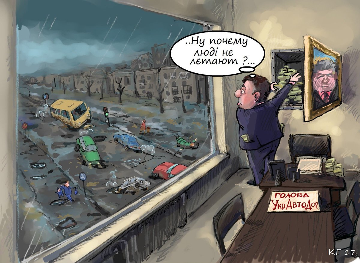"""""""Укравтодору"""" надо организационно правильно работать, 95% дорог находятся в ужасном состоянии, - Гройсман - Цензор.НЕТ 3519"""