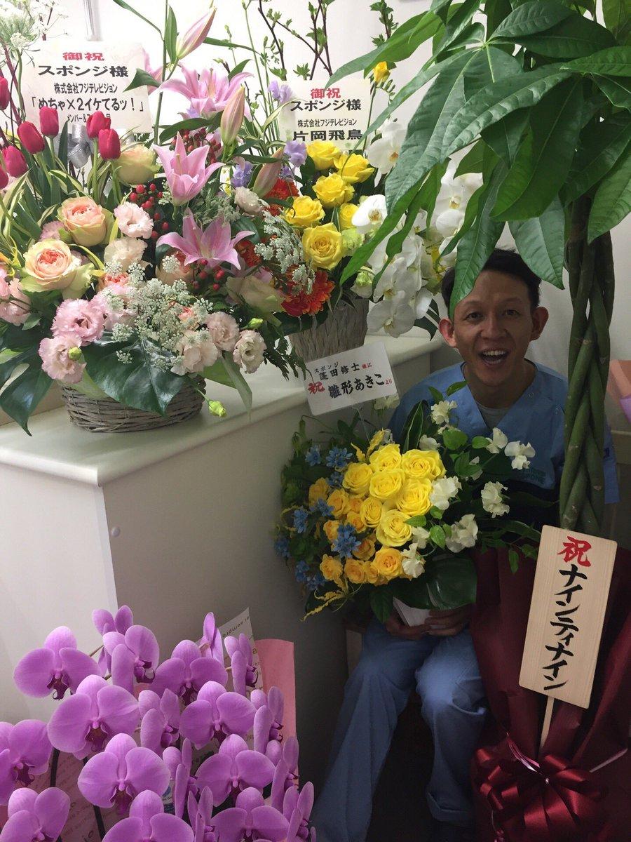 いよいよ明日3/1【渋谷スポンジ】美容鍼・鍼灸・マッサージの開業日です。めちゃイケの皆様、友人、親戚からたくさんお花を頂きとても嬉しいです。ありがとうございます。約束通り岡村さんも来て下さって、心から感謝してます。一生懸命頑張ります https://t.co/JtlkeR195E