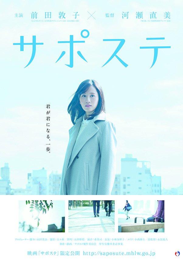 [映画ニュース] 前田敦子&河瀬直美監督、厚労省の短編映画でタッグ!