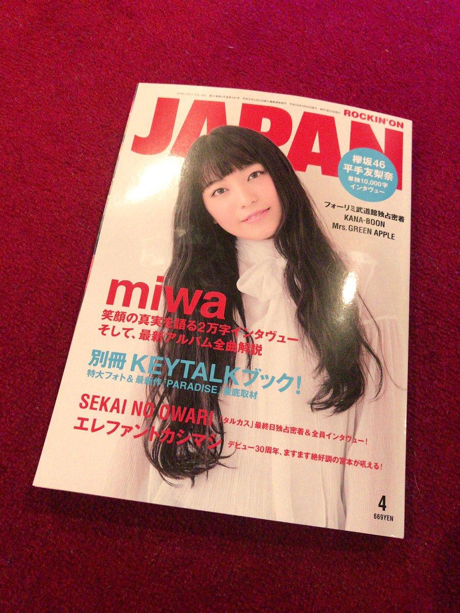 miwaさんが表紙のROCKIN' ON JAPANにタルカスの密着取材&全員インタビューが出てます!ぜひチェックして見て下さい
