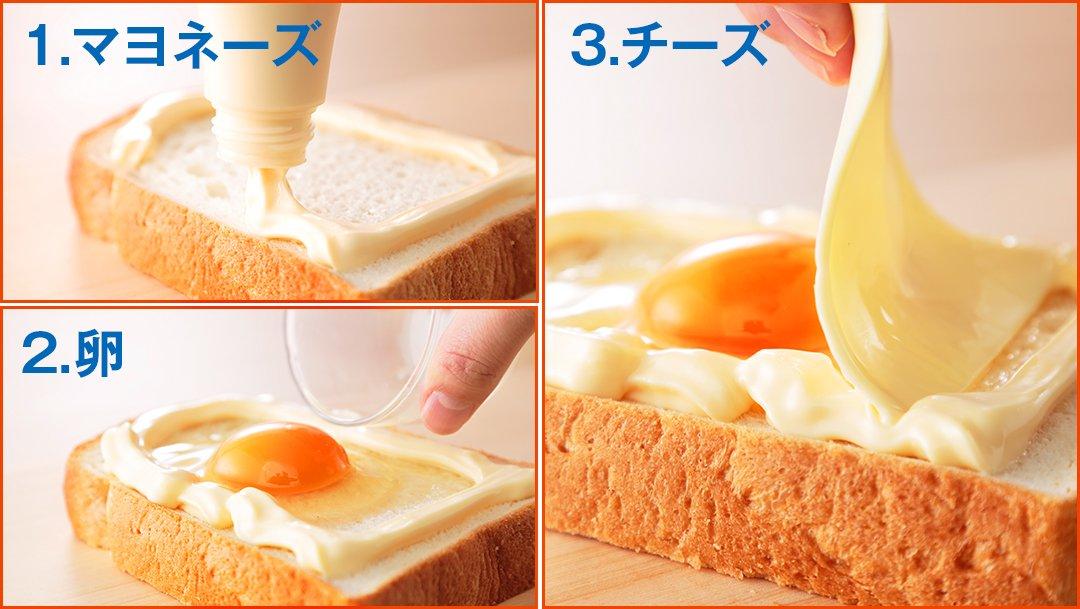 3月1日は、#マヨネーズの日 だそうな! 今日はマヨネーズを使ったおつまみをつくるぞい! 1.食パンの縁にマヨネーズで土手をつくる 2.土手の中に卵を割り入れる 3.卵の上にスライスチーズをのせ、オーブントースターで4~5分加熱 すると…!?