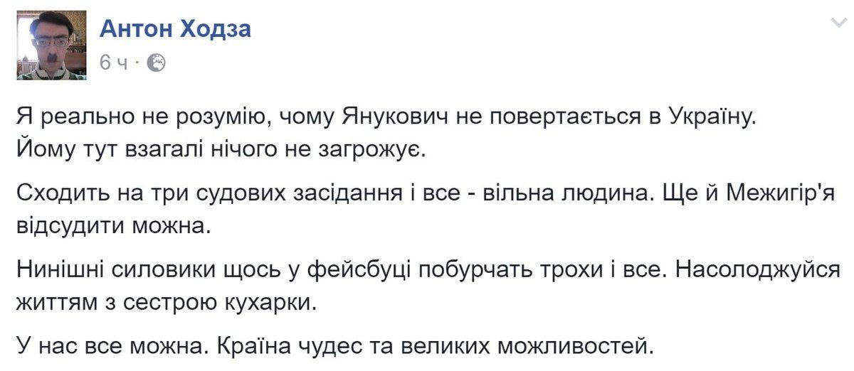 Луценко: Суд разрешил заочное расследование по делу Клименко - Цензор.НЕТ 2839