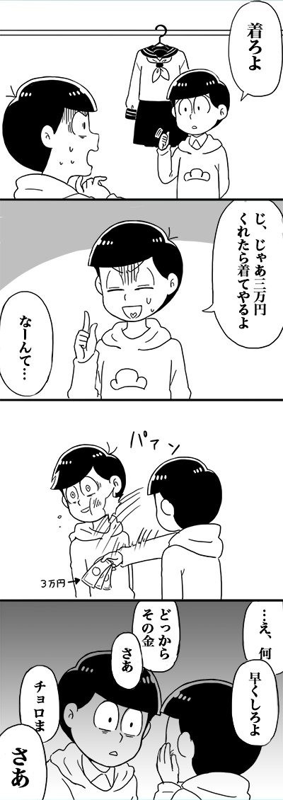 セーラー服美少女ニート松野おそ松誕生秘話【チョロおそ漫画】