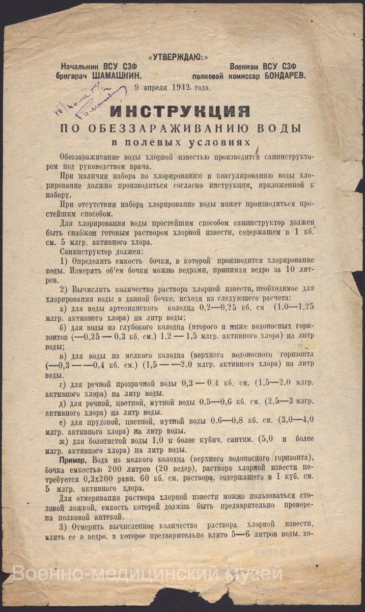 Инструкция по эвакуации